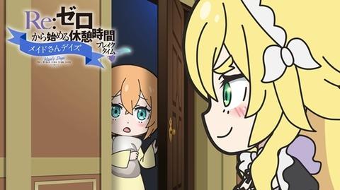 ミニアニメ『Re:ゼロから始める休憩時間』2nd season #12