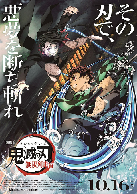 201013-kimetsueiga-01