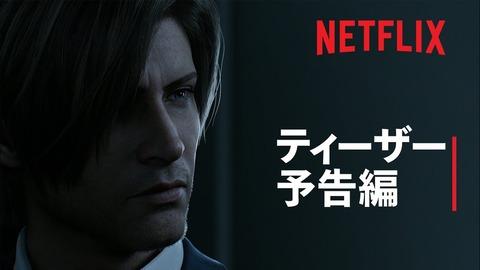 『バイオハザード: インフィニット ダークネス』ティーザー予告編 - Netflix