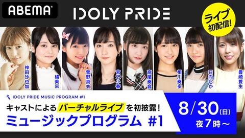 大型アイドルプロジェクト「IDOLY PRIDE」ライブ&トークの特番生配信
