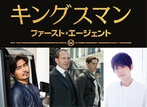 小澤征悦が『キングスマン』日本語吹替版声優に