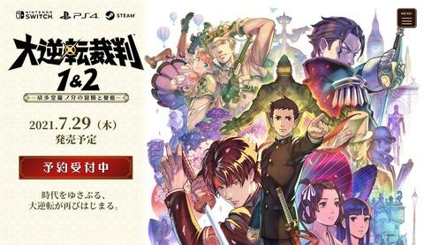 『大逆転裁判1&2』Switch、PS4、Steamで7月29日発売決定!