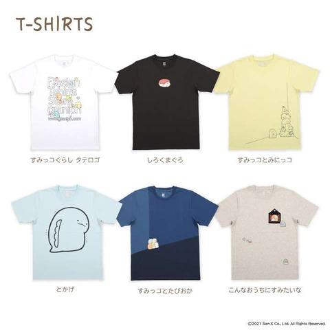 《すみっコぐらし》とかげ、えびふらいのしっぽ すみっコたちのTシャツ グラニフコラボ