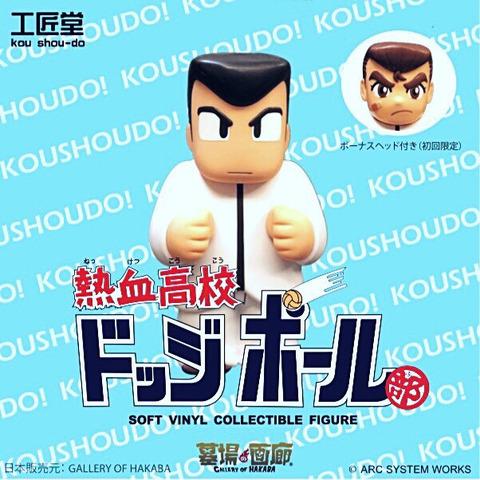 『熱血高校ドッジボール部』くにおくんソフビ7月15日より予約受付開始!