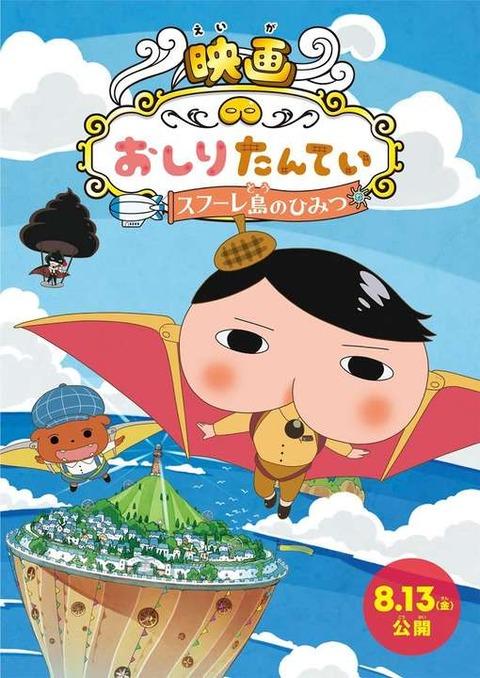 《おしりたんてい》劇場版アニメ第3弾「スフーレ島のひみつ」8月13日公開