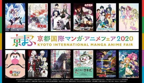<京まふ2020>西日本最大級のアニメ・マンガイベントが9月開催