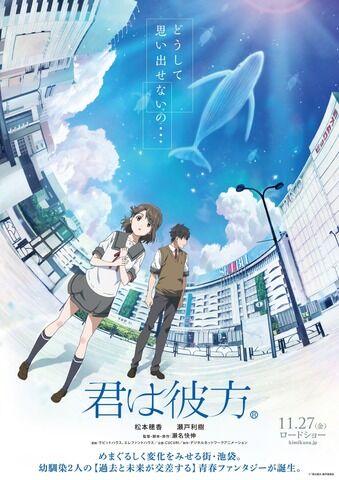 アニメ映画「君は彼方」11月27日に公開決定