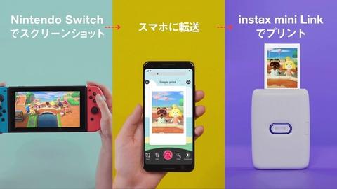 """Switchのスクリーンショットがチェキに! 4/30配信の新アプリでかんたんに""""キャラチェキ""""が作れちゃう"""