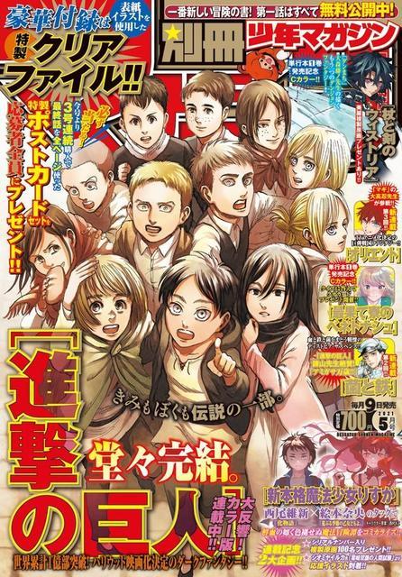 《進撃の巨人》コミックス最終34巻は2種類の特装版