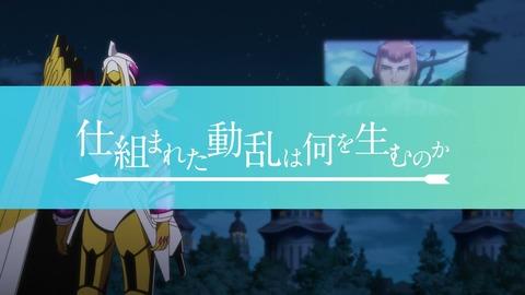 TVアニメ『バック・アロウ』次回予告:第15話「仕組まれた動乱は何を生むのか」