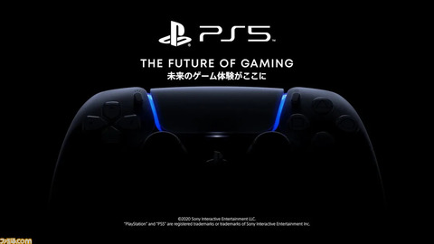 PS5の最新情報を2020年6月5日午前5時に公開!