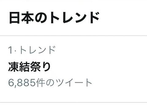 n200924_twittertouketumaturi_1