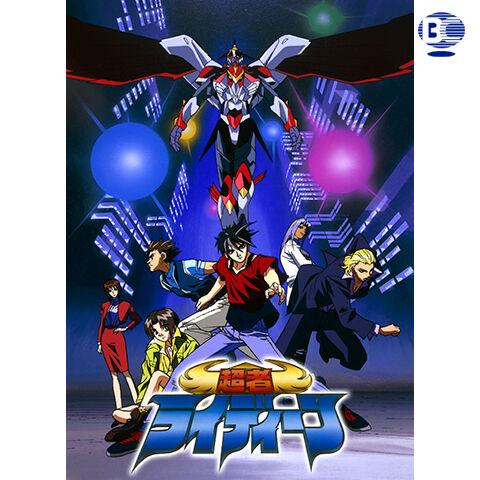 ヒーロー×美少年アニメ「超者ライディーン」初DVD化、8月28日に発売