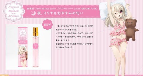 『Fate/kaleid liner プリズマ☆イリヤ Licht 名前の無い少女』香水&アパレルグッズが登場!