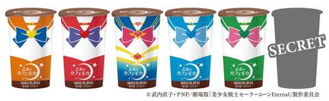 「セーラームーン」ローソンに「乙女のカフェモカ」登場!