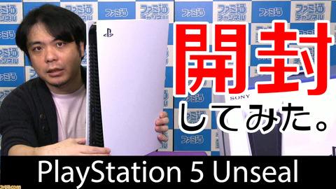 【PS5】開封動画を公開! プレステ5の箱を開けると、本体や周辺機器はどう収まっている?