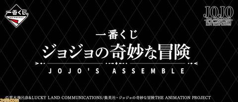 『一番くじ ジョジョの奇妙な冒険 JOJO'S ASSEMBLE』が2021年4月に発売決定!