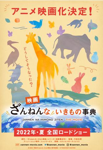 「ざんねんないきもの事典」アニメ映画化決定! 2022年夏全国ロードショー