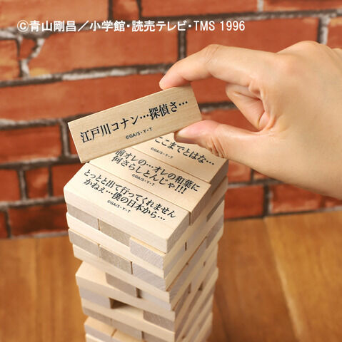 「名探偵コナン」名台詞バランスゲーム登場!