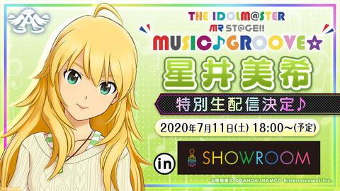 『アイマス』星井美希による特別番組が7月11日18時より配信決定!