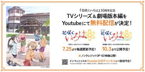「花咲くいろは」「TARI TARI」「BLACKFOX」のYouTube期間限定無料配信が決定!