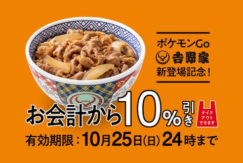 吉野家が「ポケモンGO」のポケストップ&ジムに 10月20日から10%引きクーポンが使える記念キャンペーン開始
