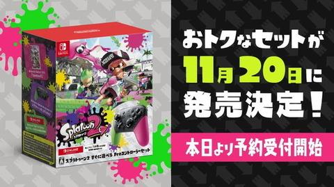 『スプラトゥーン2 すぐに遊べる Proコントローラーセット』11月20日発売