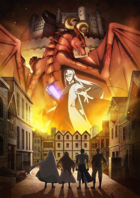 【ドラゴン、家を買う。】TVアニメ第1弾PV