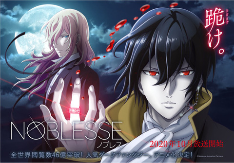 WEBコミック「ノブレス」20年10月TVアニメ化!