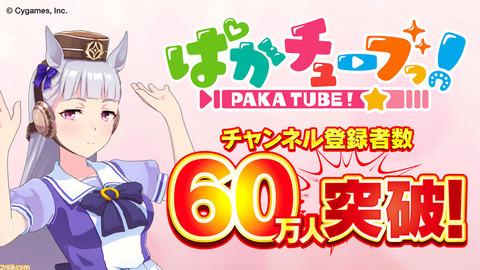 """ゲーム『ウマ娘』YouTubeチャンネル""""ぱかチューブっ!""""が登録者数60万人を突破。マニー&サポートPt×56400がプレゼント"""