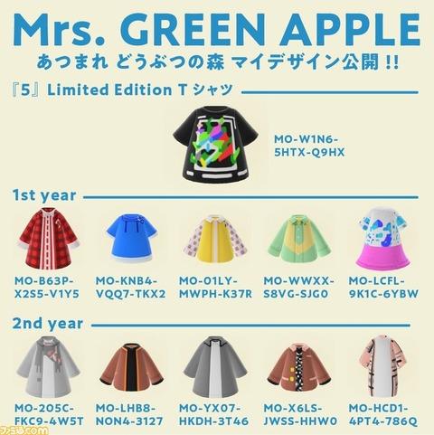 """『あつ森』ロックバンド""""Mrs. GREEN APPLE""""がマイデザインを公開。"""