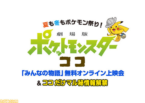 【ポケモン映画】『みんなの物語』が本日(8月5日)19時からYouTubeで無料上映。