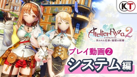 ryza-no-atelier-2-gameplay-movie-battle2
