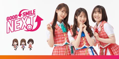 GOOD SMILE NEXT:伊藤美来、鈴木みのり、芹澤優がユニット結成