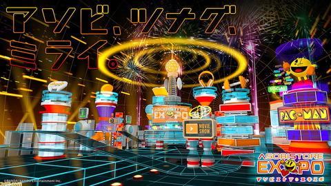 """バンダイナムコによるオンライン万博 """"ASOBISTORE EXPO""""が10月16日~18日に開催決定"""