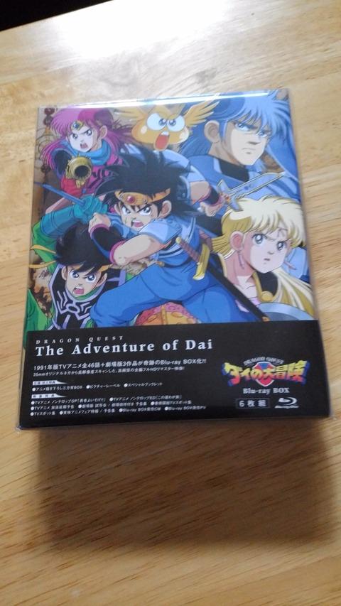 《ドラゴンクエスト ダイの大冒険》BD-BOX購入、懐かしい~