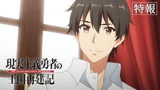 TVアニメ「現実主義勇者の王国再建記」特報