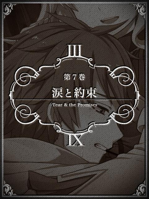 《英雄伝説 創の軌跡》3と9 第7巻 涙と約束