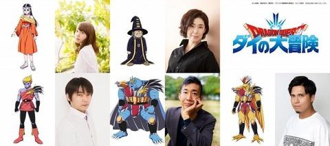 『ダイの大冒険』追加キャスト公開 竜騎衆3人は石田彰、杉村憲司、木村昴