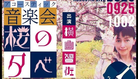 """『サクラ大戦』アコースティック音楽会""""桜の夕べ""""開催決定。"""