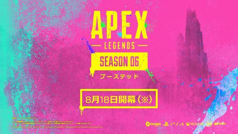 『Apex Legends』シーズン6「ブーステッド」ローンチトレイラー公開