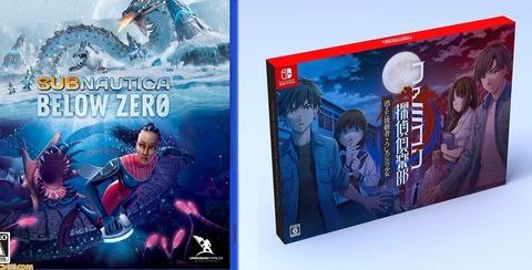 今週発売のゲームソフト一覧。『サブノーティカ:ビロウ ゼロ』、Switch版『ファミコン探偵倶楽部』が登場