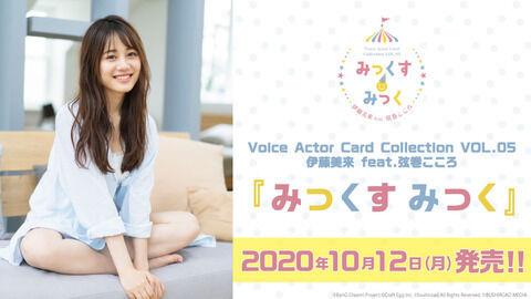 <伊藤美来>トレーディングカード「みっくす みっく」誕生日に発売