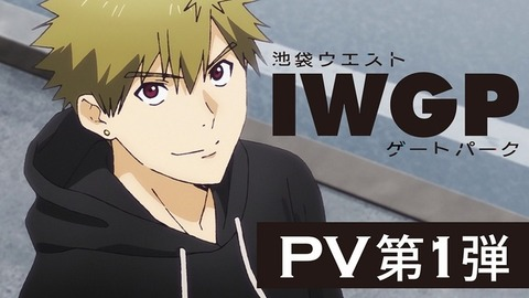 【IWGP】TVアニメ「池袋ウエストゲートパーク」PV第1弾