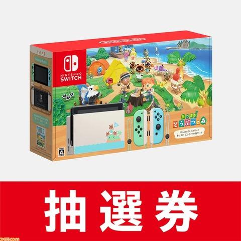 """Switch""""あつ森セット""""抽選販売がマイニンテンドーストアでスタート。7月13日"""