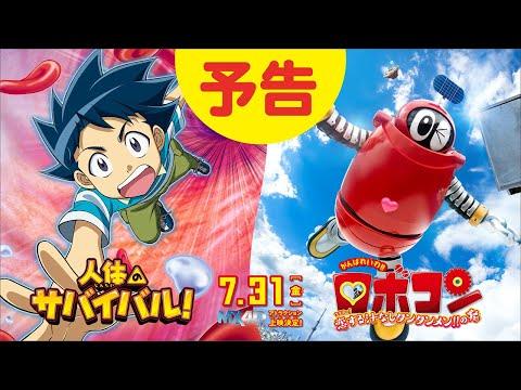 2020年7月31日(金)公開 映画『人体のサバイバル!/がんばれいわ!!ロボコン』予告