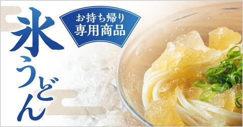 丸亀製麺、めちゃくちゃ冷たい「氷うどん」を発売