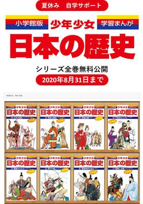 学習漫画『少年少女日本の歴史』を8月末までネットで全巻無料公開