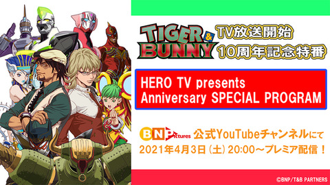 「TIGER&BUNNY」10周年特別番組が4月3日(土)20時より配信!