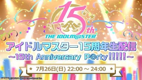 『アイマス』15周年生配信が7月26日に決定!